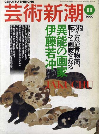 芸術新潮 2000.11 異能の画家 伊藤若冲/