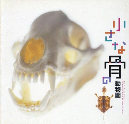 小さな骨の動物園 Inax Booklet/建築・都市ワークショップ/石黒知子