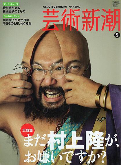 芸術新潮 2012.5 まだ村上隆が、お嫌いですか?/
