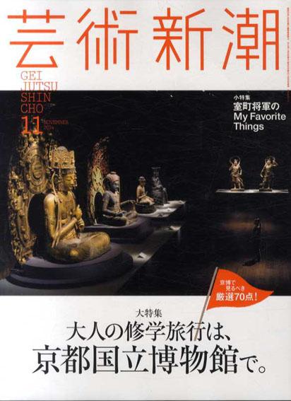 芸術新潮 2014.11 大人の修学旅行は、京都国立博物館へ。/