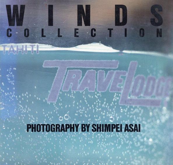 浅井慎平写真集 Winds Collection/浅井慎平