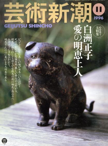 芸術新潮 1996.11 白洲正子 愛の明恵上人/白洲正子