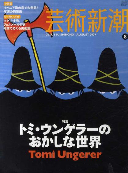 芸術新潮 2009.8 トミ・ウンゲラーのおかしな世界/