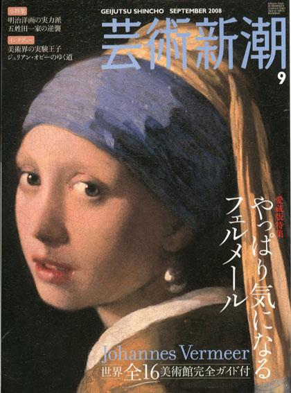 芸術新潮 2008.9 やっぱり気になるフェルメール/