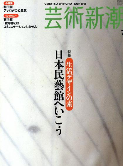 芸術新潮 2005.7 生活デザインの素 日本民芸館へ行こう/
