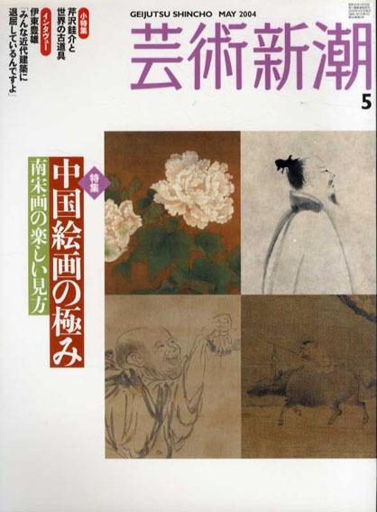 芸術新潮 2004.5 中国絵画の極み 南宋画の楽しい見方/