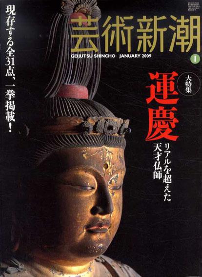芸術新潮 2009.1 運慶 リアルを超えた天才仏師/