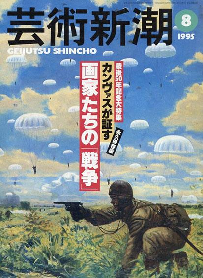 芸術新潮 1995.8  カンヴァスが証す 画家たちの戦争 /