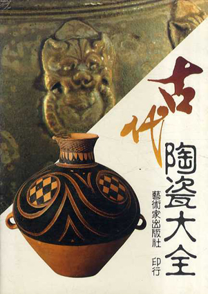 中国陶瓷大系 古代陶瓷大全/芸術家工具書編委会主編