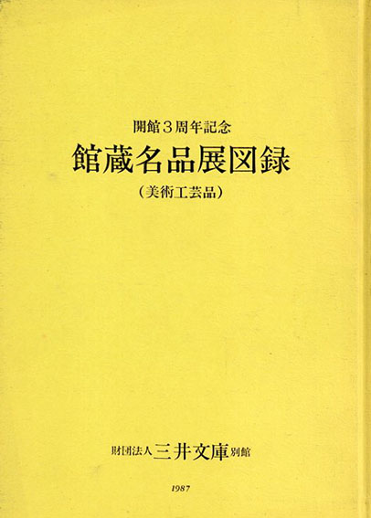 開館3周年記念 館蔵名品展図録 美術工芸品/