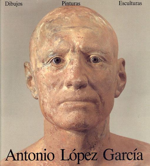 アントニオ・ロペス・ガルシア Antonio Lopez Garcia: Dibujos Pinturas Esculturas/Michael Brenson/Calvo Francisco Seraller/Edward J.Sullivan