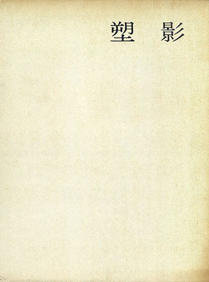 塑影 吉田三郎作品集/北村西望 寄文