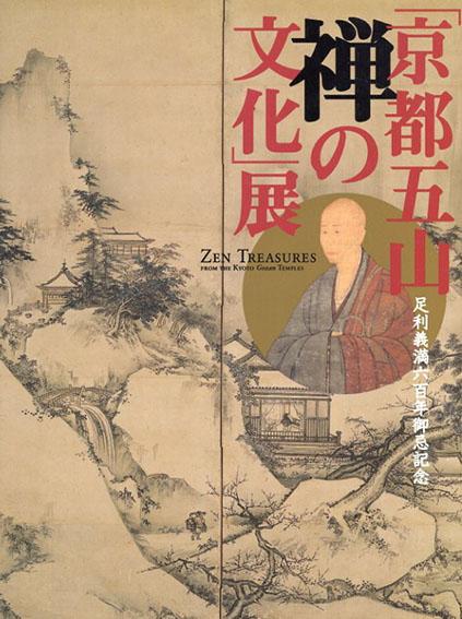 足利義満六百年御忌紀念「京都五山 禅の文化」展/