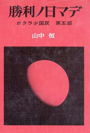 勝利ノ日マデ ボクラ少国民 第5部/山中恒