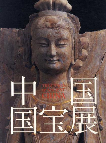 中国国宝展/東京国立博物館編