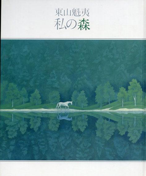 東山魁夷 私の森/