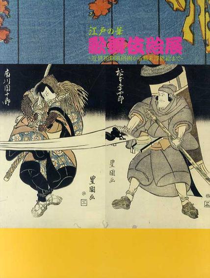 江戸の華 歌舞伎絵展 近世初期風俗画から幕末浮世絵まで/