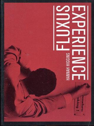 フルクサスの体験 Fluxus Experience/ハナー・ヒギンズ