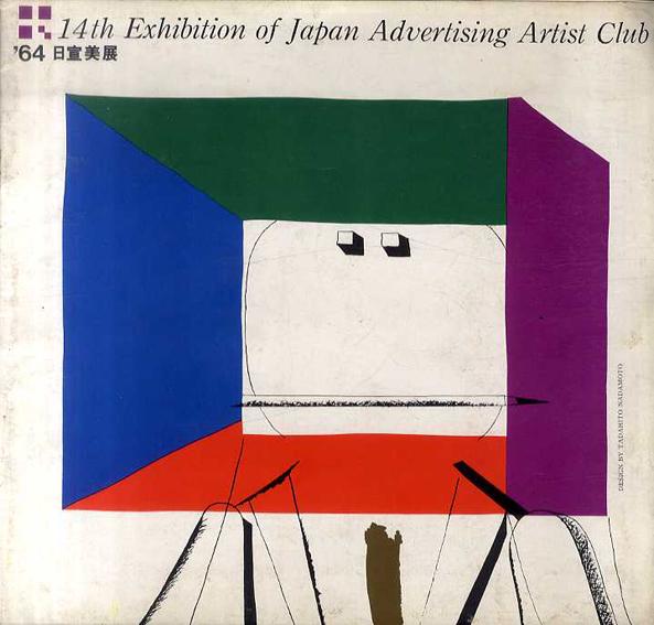 日宣美展 '64/日本宣伝美術会 灘本唯人表紙
