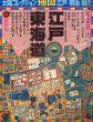 太陽コレクション地図 江戸・東海道 江戸/明治/現代/のサムネール