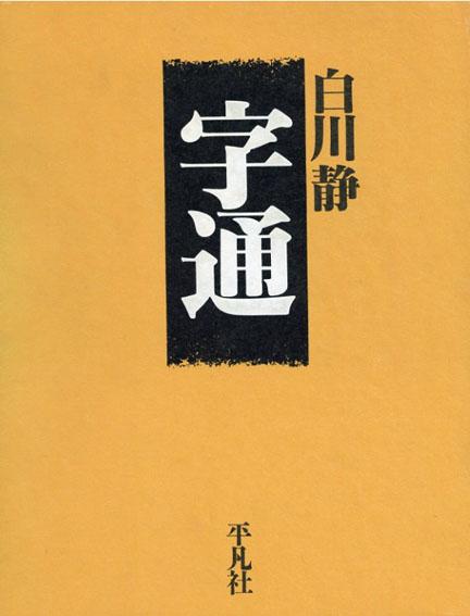 字通/白川静