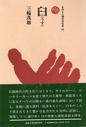 臼 ものと人間の文化史25/三輪茂雄