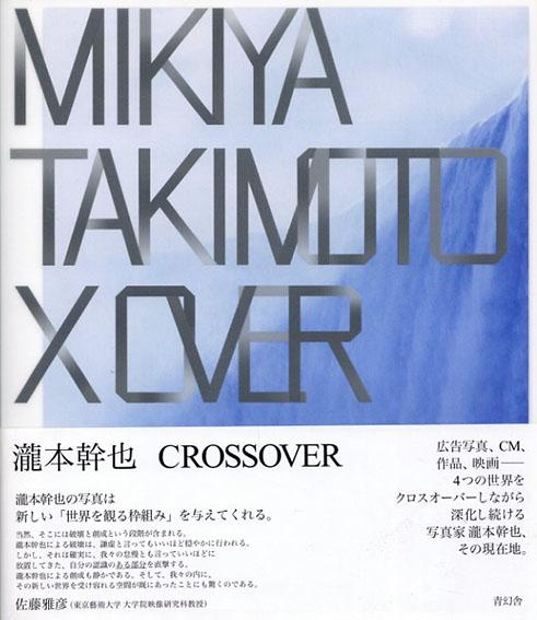 瀧本幹也作品集 CROSSOVER (Signed)/瀧本幹也