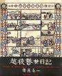 越後瞽女日記 普及版 /斎藤真一のサムネール