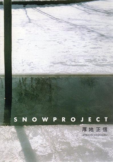 厚地正信 SNOWPROJECT Landscape Earth Work/