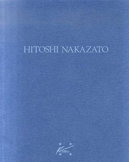 中里斉 Hitoshi Nakazato/