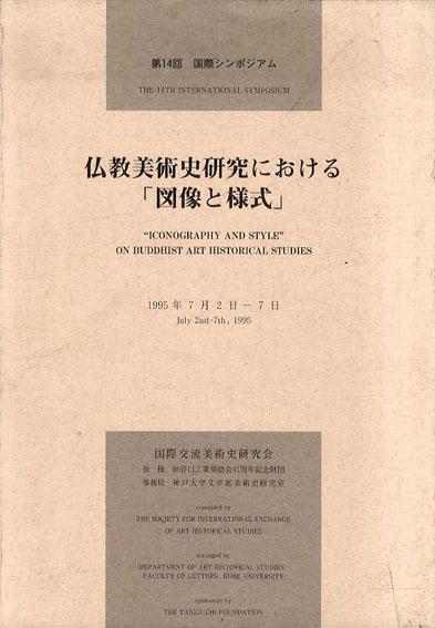 仏教美術史研究における「図像と様式」 第14回国際シンポジウム/国際交流美術史研究会編