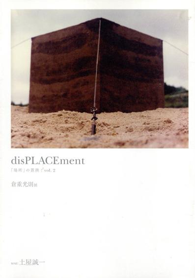 倉重光則展「場所」の置換 Vol.2/土屋誠一編