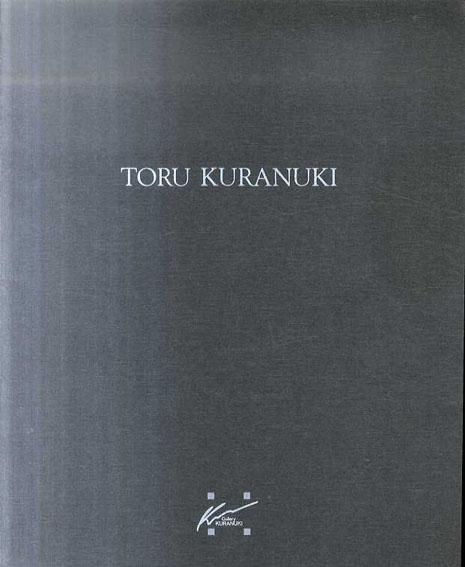 倉貫徹 Toru Kuranuki 1991/