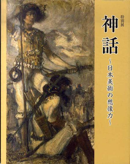 特別展 神話 日本美術の想像力 平城遷都1300年祭プレ展示/