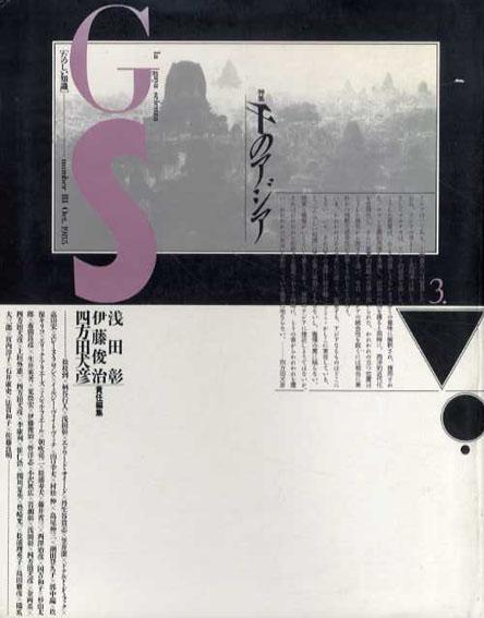 GS たのしい知識3 千のアジア/浅田彰/伊藤俊治/四方田犬彦編
