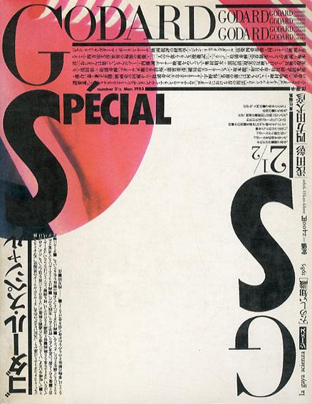 GS たのしい知識 Vol.2 1/2 ゴダール・スペシャル/浅田彰/伊藤俊治/四方田犬彦編