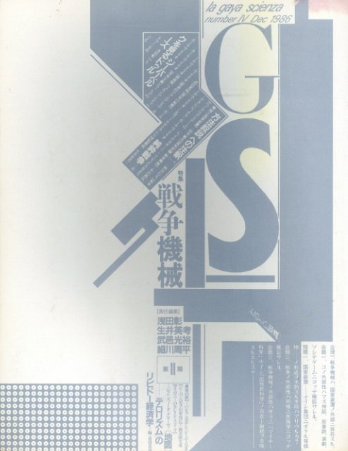 GS たのしい知識4 戦争機械/浅田彰/生井英考/武邑光裕/細川周平編