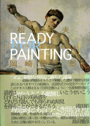 絵画の準備を! Ready for Painting/松浦寿夫/岡崎乾二郎