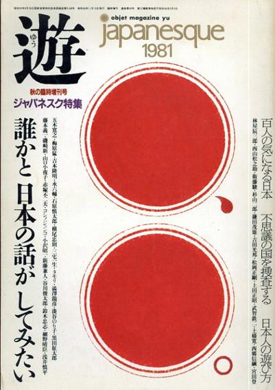 遊 1981 秋の臨時増刊号 ジャパネスク特集 誰かと日本の話がしてみたい/