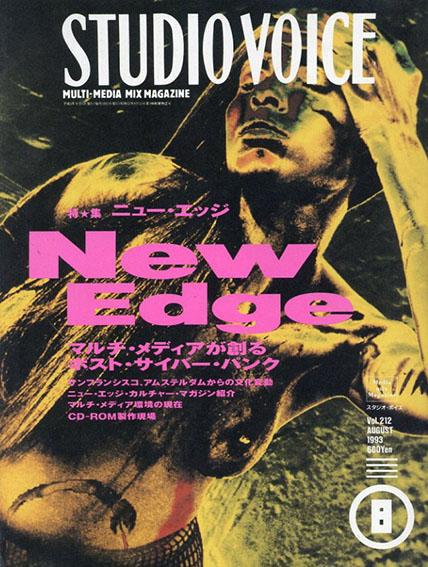 スタジオ・ボイス Studio Voice 1993.8 Vol.212  ニュー・エッジ マルチ・メディアが創るポスト・サイバーパンク/