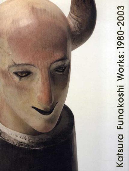 舟越桂展 Katsura Funakoshi Works: 1980-2003/東京都現代美術館