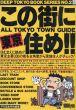 東京 この街に住め!! DEEP TOKYO BOOK SERIES 2 宝島特別編集/のサムネール