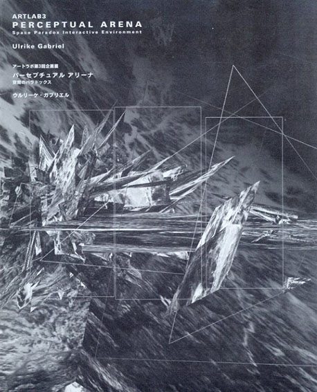 アートラボ第3回企画展 パーセプチュアルアリーナ 空間のパラドックス/ウルリーケ・ガブリエル