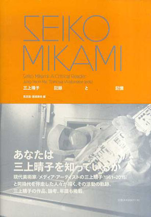 Seiko Mikami 三上晴子 記錄と記憶/馬定延 渡邉朋也