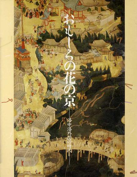 おもしろの花の京 洛中洛外図の時代/カタログ編集委員会