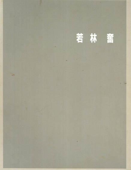今日の作家 若林奮展/