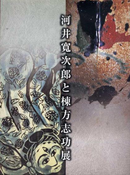 河井寛次郎と棟方志功展/