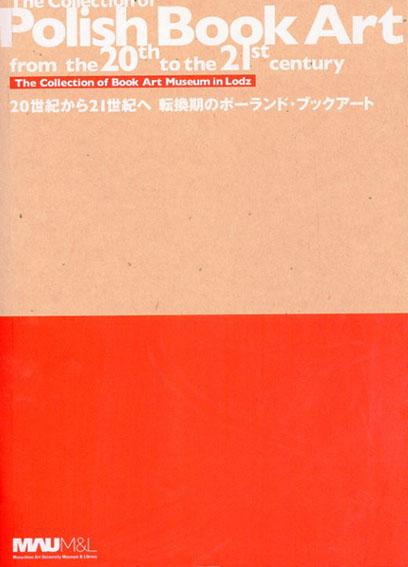 Polish Book Art 20世紀から21世紀へ 転換期のポーランド・ブックアート/田中正之監修