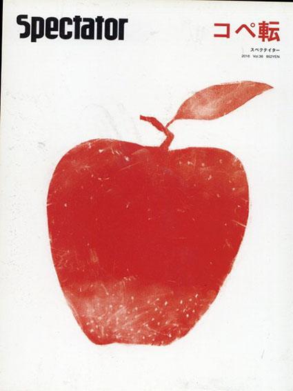 Spectator Vol.36 スペクテイター第36号 コペ転/