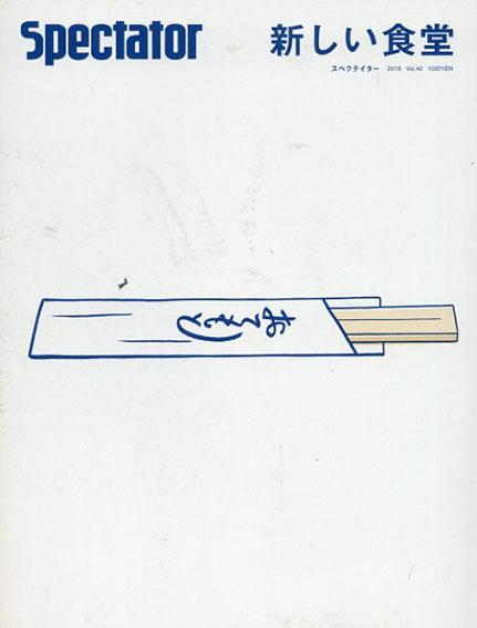 Spectator Vol.42 スペクテイター第42号 新しい食堂/